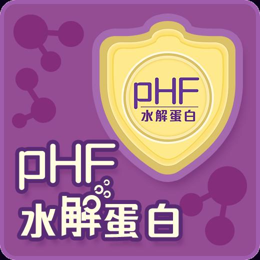 pHF水解蛋白